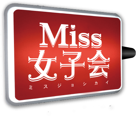 Miss女子会 ミスジョシカイ